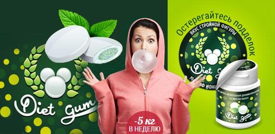 Жевательной резинки для похудения diet gum купить