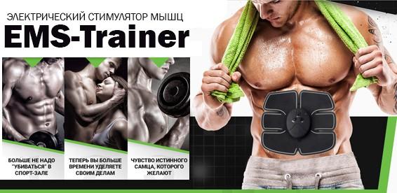 Фитнес набор ems-trainer и esonstyle