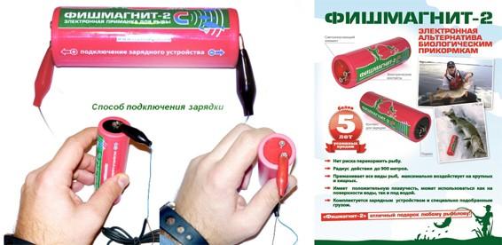 электронная приманка для рыбы купить в украине