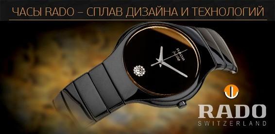 Часы rado jubile купить в спб