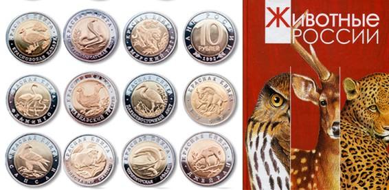 Купить в москве коллекционные монеты расценки на монеты россии