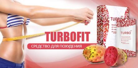 Турбофит для похудения купить в Шумерле