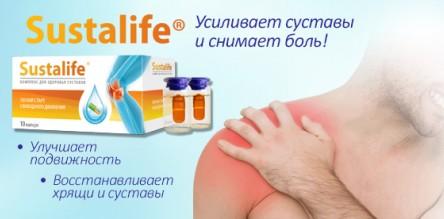 Sustalife (Сусталифе) для суставов купить в Никольске