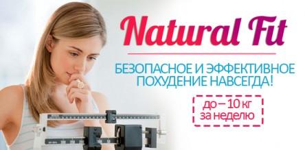 Купить Turbofit за 149 руб. со скидкой в Минусинске