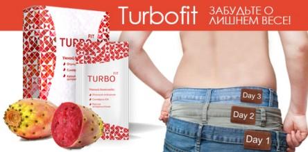TurboFit средство для похудения купить в Арсеньеве
