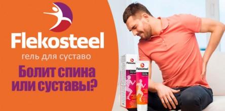 Sustalife (Сусталифе) для суставов купить в Опочке