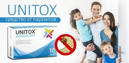 Купить Unitox в аптеке в Шахтерске