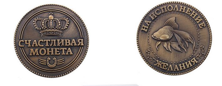 Именная монета журнал для монет россии