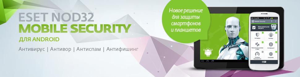 ESET: Mobile Security для Андроид - скачать бесплатно