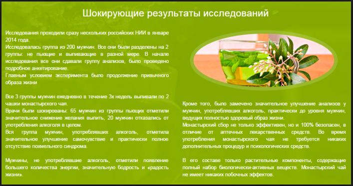 Монастырский чай отзывы алкоголизм