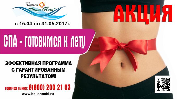 Программа похудения санатории